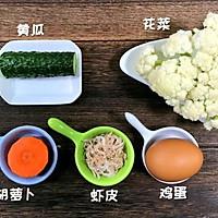 无米蛋炒饭 宝宝辅食食谱的做法图解1