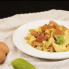 青椒火腿炒鸡蛋