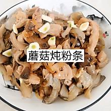 蘑菇炖粉条