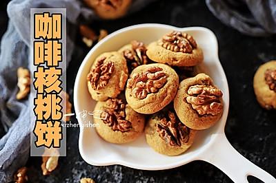 咖啡核桃坚果饼干
