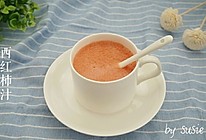 【减肥蔬菜汁】西红柿汁的做法