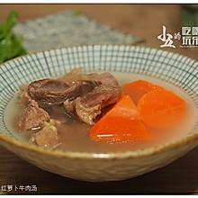 红萝卜牛肉汤:心满意足