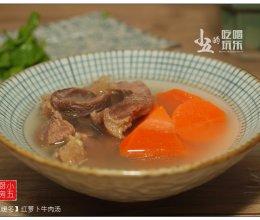 红萝卜牛肉汤:心满意足的做法