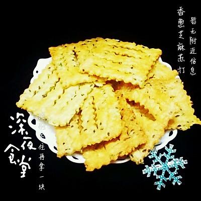 香葱芝麻苏打饼干