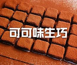 超简单的生巧,加个摆盘变身米其林高级甜品的做法