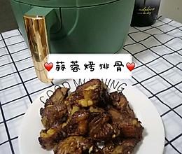 空气炸锅版蒜蓉烤排骨,健康,美味,吃光光的做法