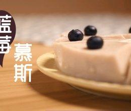 酸酸甜甜的蓝莓慕斯来啦!的做法