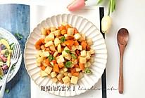 糖醋山药红蜜薯丁的做法