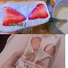 711同款草莓奶油三明治