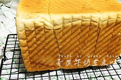 【女王厨房】香蕉牛奶全麦吐司(后油后盐)