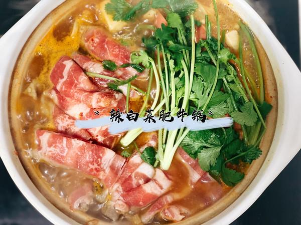 独家|辣白菜肥牛锅的做法