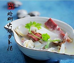 【美食厨房】蛤蜊火腿萝卜汤的做法