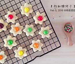 彩虹糖饼干的做法