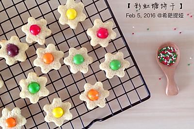 彩虹糖饼干