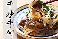 【广东家常菜】不骗人!真的少油的干炒牛河!的做法