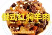 #入秋滋补正当时# 俄式红焖羊肉的做法