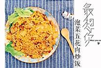 【Tina私厨】泡菜五花肉炒饭的做法