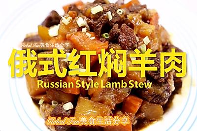 俄式红焖羊肉