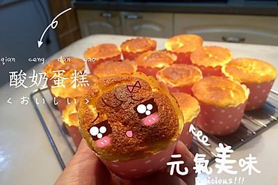 酸奶蛋糕【宝宝可食用】