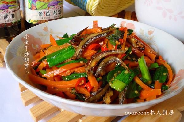 小鱼干炒胡萝卜的做法