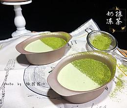 快手版清爽抹茶牛奶冻的做法