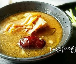 红枣炖猪肘 #一肘两吃#的做法