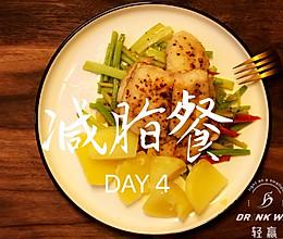 【减脂餐·第四天】的做法