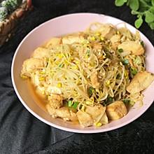 豆腐炒豆芽