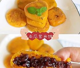 超好吃的南瓜紫米饼,糯糯叽叽的做法