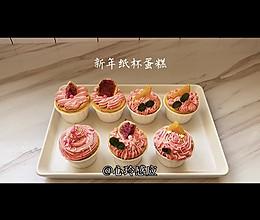 #福气年夜菜#新年纸杯蛋糕的做法