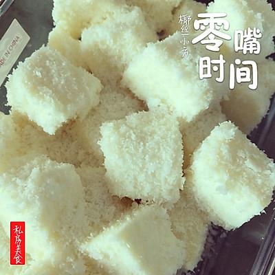 牛奶椰丝小方(简单配方椰蓉糕)