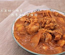 逃避冬天的小手段 马来娘惹咖喱鸡的做法