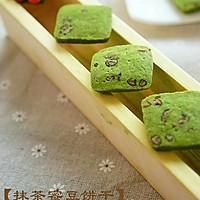 让茶韵圆你的夏日美食梦——抹茶蜜豆饼干的做法图解9