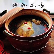 大吉大利 砂锅炖鸡#冬天就要吃火锅#
