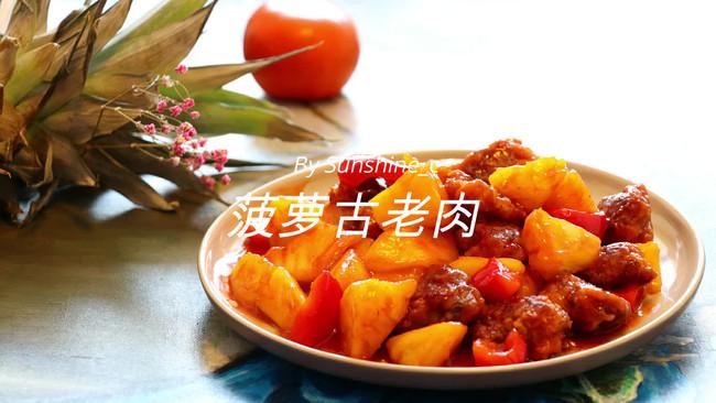 #美食视频挑战赛#  菠萝古老肉的做法