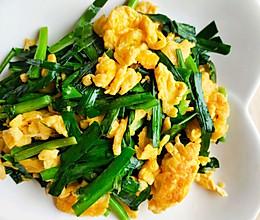 韭菜炒鸡蛋——不生不塌 香熟饱满的秘诀的做法