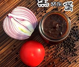 黑椒酱的做法