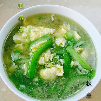 丝瓜蛋汤(宝宝最爱)