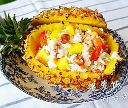 椰香菠萝饭的做法