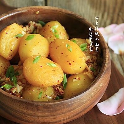 香辣干炕小土豆