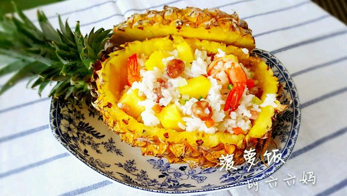 椰香菠萝饭