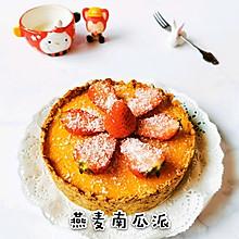 #换着花样吃早餐#【烤】燕麦南瓜派