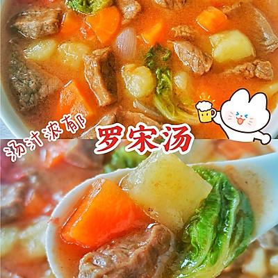 汤汁浓郁的罗宋汤❗️一碗不够再来一碗