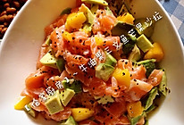 牛油果三文鱼芒果沙拉的做法