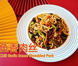 百吃不厌 | 鱼香肉丝 #橄榄中国味 感恩添美味#的做法