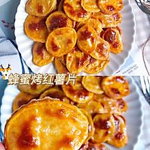 低卡美味#蜂蜜烤红薯片