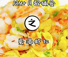 蛋滑虾仁的做法