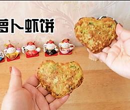 萝卜虾饼的做法