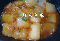 便宜又好吃的虾米冬瓜,一定要试试!拿红烧肉我都不换的做法
