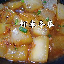 便宜又好吃的虾米冬瓜,一定要试试!拿红烧肉我都不换